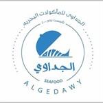 مطعم الجداوي للمأكولات البحرية - فرع الشعب - الكويت