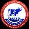 شركـة الشامـخ للحـوم والمـواشي - الشويخ، الكويت