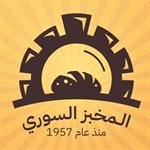 Syrian Bakery - Hawally, Kuwait