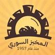 Syrian Bakery