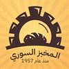 المخبز السوري - حولي، الكويت