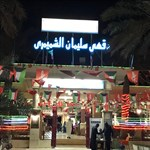 Traditional Cafe Shemaimry - Sharq, Kuwait