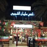مقهى سليمان الشميمري الشعبي - شرق، الكويت