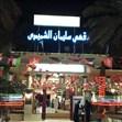 مقهى سليمان الشميمري الشعبي