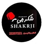 شكرجي للحلويات التركية - فرع السالمية - الكويت