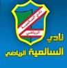 نادي السالمية الرياضي - الكويت