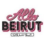 مطعم الو بيروت - الإمارات