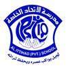 مدرسة الاتحاد الخاصة - الممزر - دبي، الإمارات