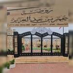 روضة عمر بن عبدالعزيز - القادسية، الكويت