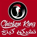 مطعم تشيكن كينغ - الكويت