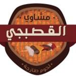 Alqasabji Restaurant - Salmiya, Kuwait