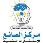 مركز الصانع للاستشارات النفسية - حولي، الكويت