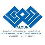 مركز العون للاستشارات النفسية - حولي، الكويت