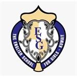 المدرسة الانجليزية للبنات - الكويت