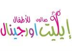 صالون إيليت أوريجينال للأطفال - فرع العقيلة (سما مول) - الكويت