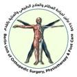 وحدة برلين لجراحة العظام، العلاج الطبيعي والعناية بالقدم