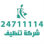 Deep Clean Cleaning Company - Kuwait