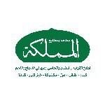 مطعم المملكة - فرع الرقعي - الكويت