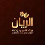 مطحنة ومحمصة الريان - حولي، الكويت