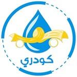 Kouderi Car Wash - Kuwait