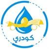كودري غسيل السيارات - الكويت