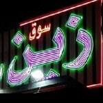 Zain Center - Farwaniya, Kuwait