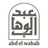 Abd El Wahab Restaurant - Lebanon