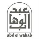 مطعم عبد الوهاب - فرع مردف (سيتي سنتر) - دبي، الإمارات