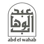 مطعم عبد الوهاب - الكويت