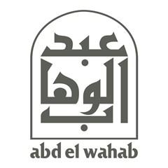 مطعم عبد الوهاب - الإمارات