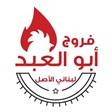 Abo Al Abd Chicken