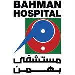Bahman Hospital - Haret Hreik, Lebanon