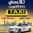 تاكسي دانة الكويت