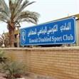 النادي الكويتي الرياضي للمعاقين