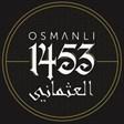 العثماني 1453