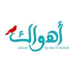 أهواك كافيه - لبنان