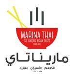 مطعم مارينا تاي - الكويت