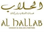 الحلاب - فرع البرشاء 1 (مول الامارات) - دبي، الإمارات