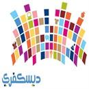 Discovery Mall - Kuwait