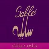 سابليه للحلويات - الكويت