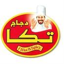 مطعم دجاج تكا - فرع الفحيحيل - الكويت