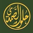 حلو الصمدي - فرع السالمية (فاشون واي) - الكويت