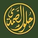 حلو الصمدي - الكويت