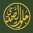 حلو الصمدي فرع الشامية (الجمعية)