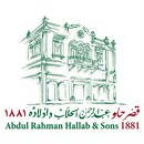 Abdul Rahman Hallab & Sons - Airport (Mall) Branch - Kuwait