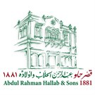Abdul Rahman Hallab & Sons - Hawally Branch - Kuwait