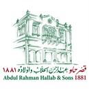 قصر حلو عبدالرحمن الحلاب وأولاده 1881 - فرع المباركية - الكويت