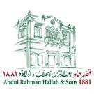 عبدالرحمن الحلاب وأولاده - فرع المطار (السوق) - الكويت
