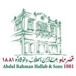 قصر حلو عبدالرحمن الحلاب وأولاده 1881 - لبنان
