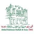 عبدالرحمن الحلاب وأولاده - فرع حولي - الكويت
